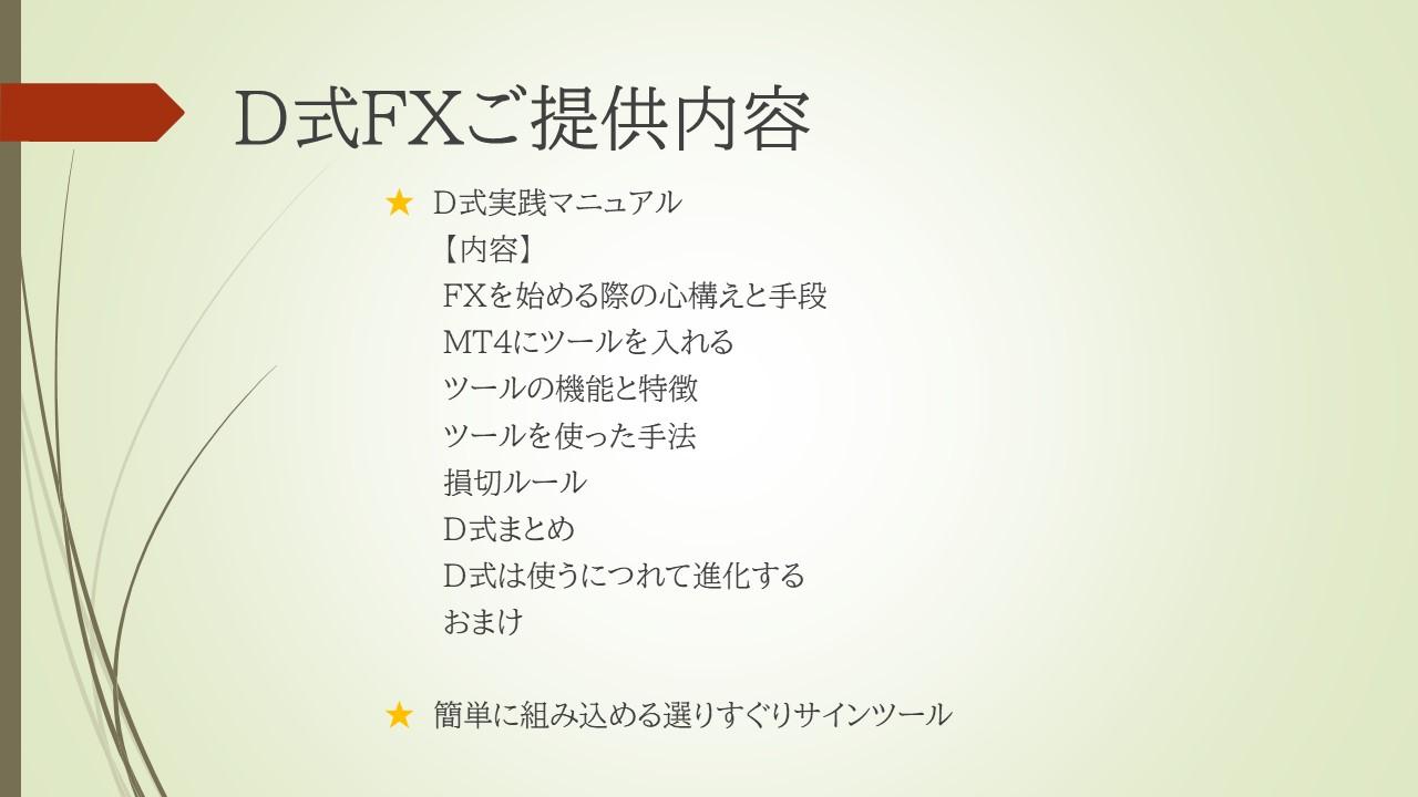 D式FXご提供内容